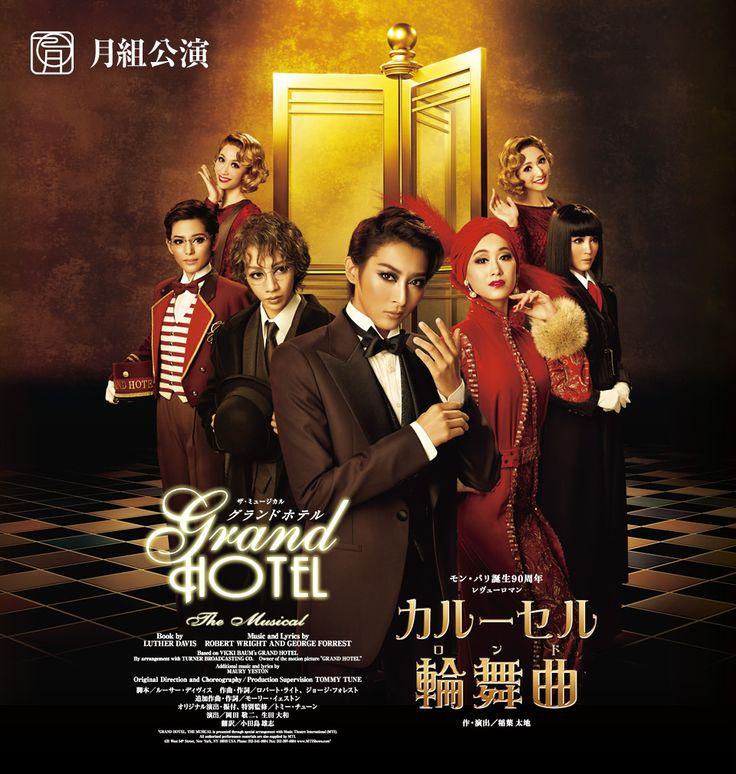 月組公演 『グランドホテル』『カルーセル輪舞曲(ロンド)』の情報をご紹介します。