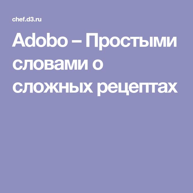 Adobo – Простыми словами о сложных рецептах