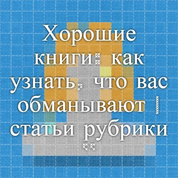 """Хорошие книги: как узнать, что вас обманывают   статьи рубрики """"Секс и отношения""""   Леди Mail.Ru"""