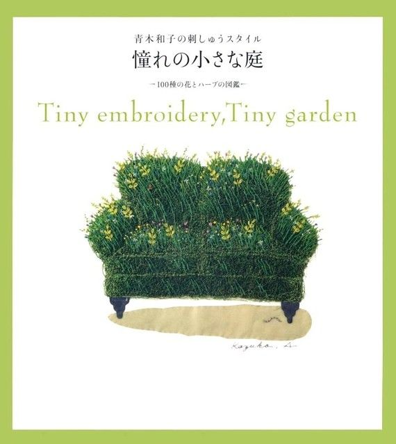 New Edition. Master Collection Kazuko Aoki 04 - Tiny Embroidery Garden - Japanese embroidery craft book So beautiful.