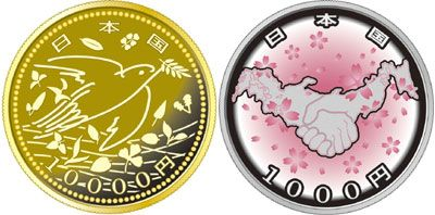 2015 Japan Earthquake Reconstruction Gold and Silver Coins | The gold coin features a bird with nature's bounty, and the silver coin has an image of the Japanese islands shaking hands and adorned with cherry blossom petals.