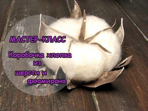 Коробочка хлопка ♥ ФОАМИРАН ♥ СУХОЕ ВАЛЯНИЕ ♥ МАСТЕР-КЛАСС