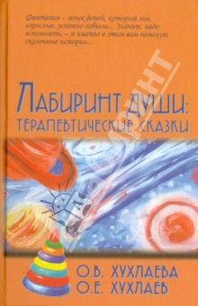Лабиринт души: Терапевтические сказки обложка книги