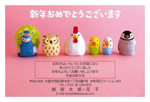 ニワトリさんに並んでクジャク、フクロウ、インコにペンギンが勢ぞろい! #年賀状 #デザイン #酉年