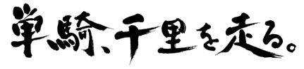 CINEMA|TITLE|PROP DESIGN |  | 筆文字ロゴ | 筆文字 | 単騎、千里を走る。