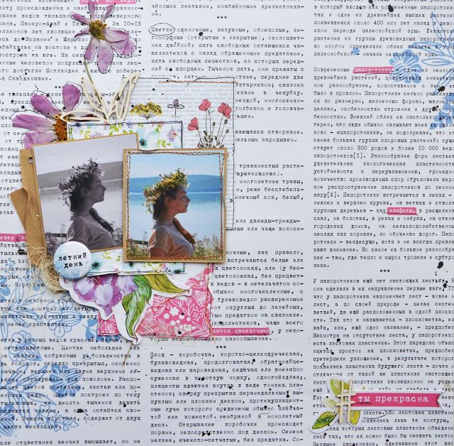 workroom by [Teri Lin]: Про Ботанику