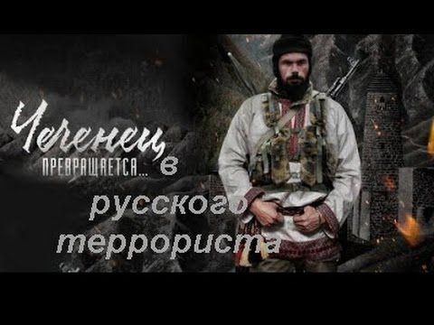 Как чеченец  превратился в русского террориста?