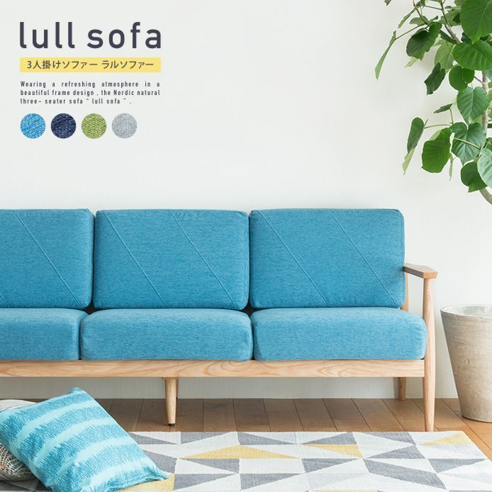 美しいフレームデザインに爽やかな雰囲気をまとった、北欧ナチュラルな3人掛けソファー「lull sofa」。弾力のある座り心地が魅力の、お手入れしやすいカバーリングタイプです。