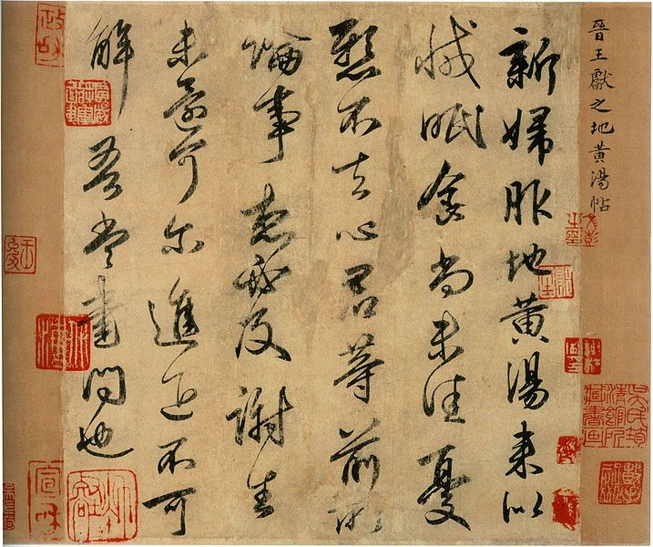 Tang Dynasty copy of 新婦地黃湯帖 by Wang Xianzhi, currently in the Taito Ward Calligraphy Museum (台東区立書道博物館).