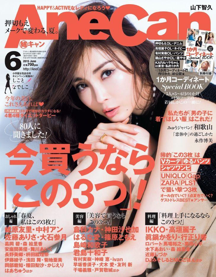 AneCan6月号(2015年5月7日発売)目次