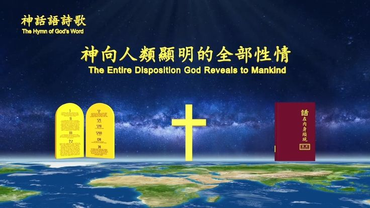 "The Hymn of God's Word ""The Entire Disposition God Reveals to Mankind"" 