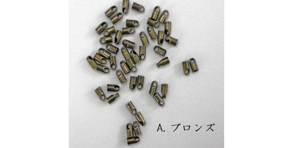 エンドキャップ、カツラ、紐留め具、留め金具エンドパーツを最安値激安割引値引き卸価格で安い革紐アクセサリーパーツ金具部品を格安販売 | 卸値通販 ゼネガー