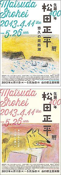 「松田正平展」ポスター