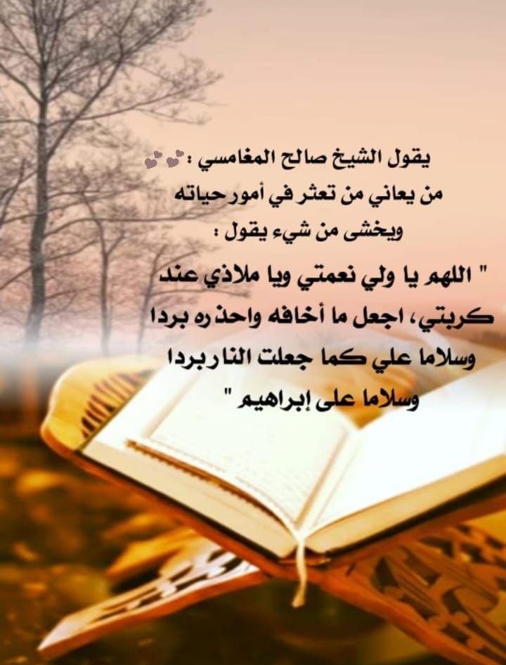 Pin By Eman Duniya On عربي رسائل من تصميمي Allah Islam