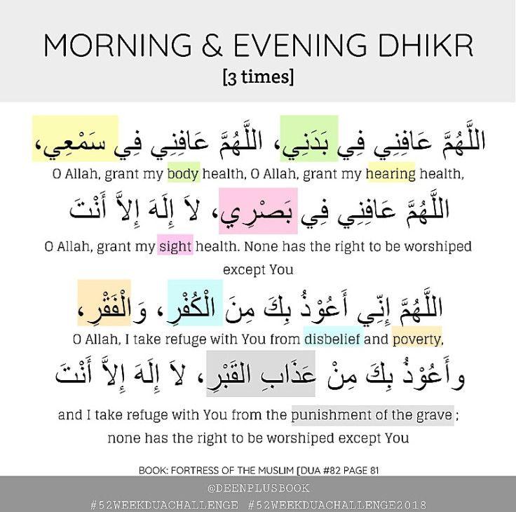 اللهم عافني فى سمعي Google Search Prayer Quotes Quran Quotes Inspirational Islamic Inspirational Quotes