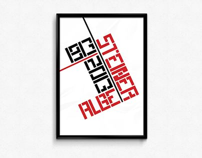 albe steiner | poster • Poster created in occasion of the centenary of Albe Steiner's birth. • http://on.be.net/IoIpNM