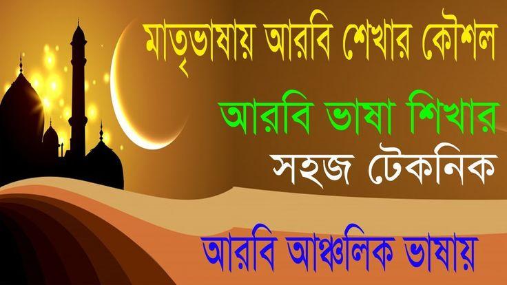 Easy Arabic language course, Arabic To Bangla Language Larning,Arbi To B...