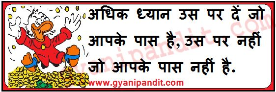 quotations on life in hindi