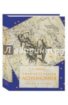 Светлана Дубкова - Увлекательная астрономия. Мифы и космос обложка книги