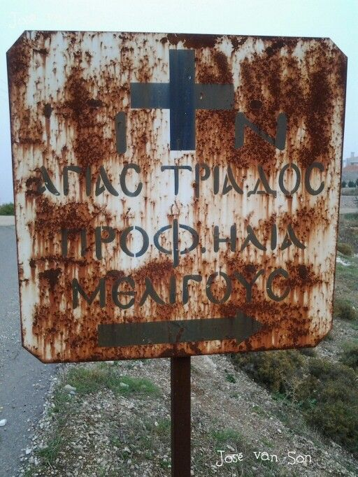 Rusty sign: Aghia Triada monastery Greece 2014