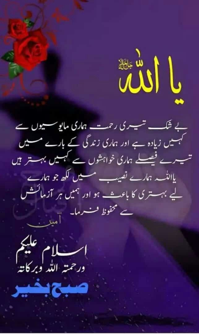 Aameen   S A Pathan   Morning prayer quotes, Morning
