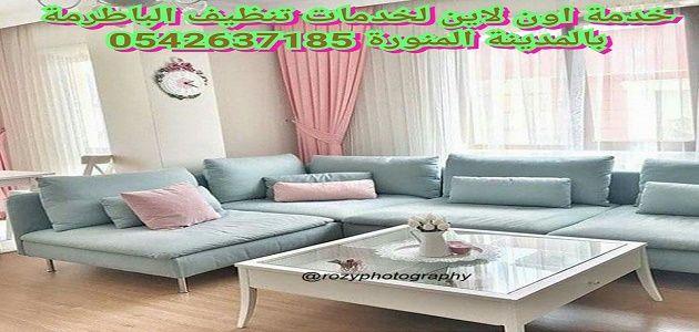 شركة تنظيف باطرمة بالمدينة المنورة 0542637185 مع الحفاظ علي الالوان وخامات قطع الباطرمة Sectional Couch Home Decor Design