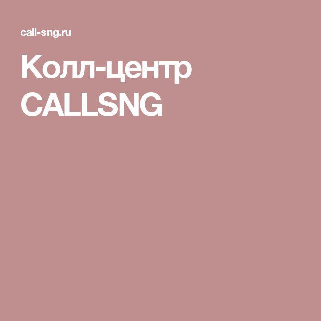 Колл-центр CALLSNG