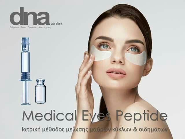 ΔΙΑΓΩΝΙΣΜΟΣ Για (5) τυχερές μία ολοκληρωμένη ιατρική αγωγή 6 εφαρμογών Medical Eyes Peptide για μαύρους κύκλους, σακούλες & ρυτίδες http://dnacenters.gr/landing9/ Ισχυρό 4τραπεπτίδιο βιοτεχνολογικών δραστικών συστατικών ανώδυνης ενέσιμης εφαρμογής. Αποτελέσματα: Άμεση μείωση μαύρων κύκλων Αντιμετώπιση οιδημάτων και αντιαισθητικών σακουλών Αντιμετώπιση κυκλοφορικής στάσης  Πλήρωση λεπτών ρυτίδων Όλοι οι συμμετέχοντες στον διαγωνισμό κερδίζουν μία θεραπεία αποσυμφόρησης των ματιών Algoregard.