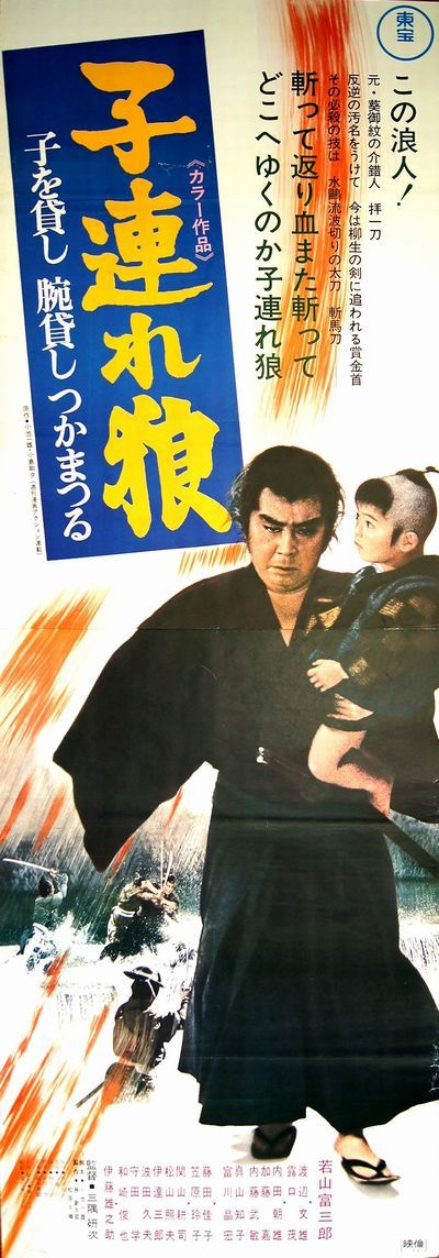 Poster for Lone Wolf And Cub: Sword Of Vengeance (子連れ狼 子を貸し腕貸しつかまつる), 1972…