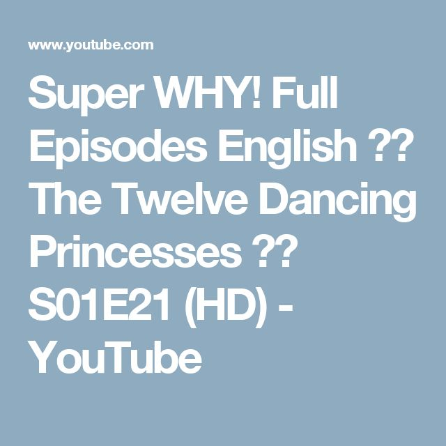 Super WHY! Full Episodes English ✳️  The Twelve Dancing Princesses ✳️  S01E21 (HD) - YouTube