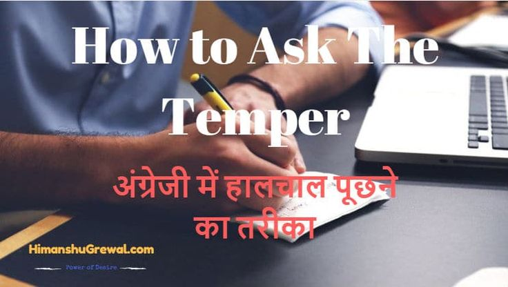 How to Ask The Temper