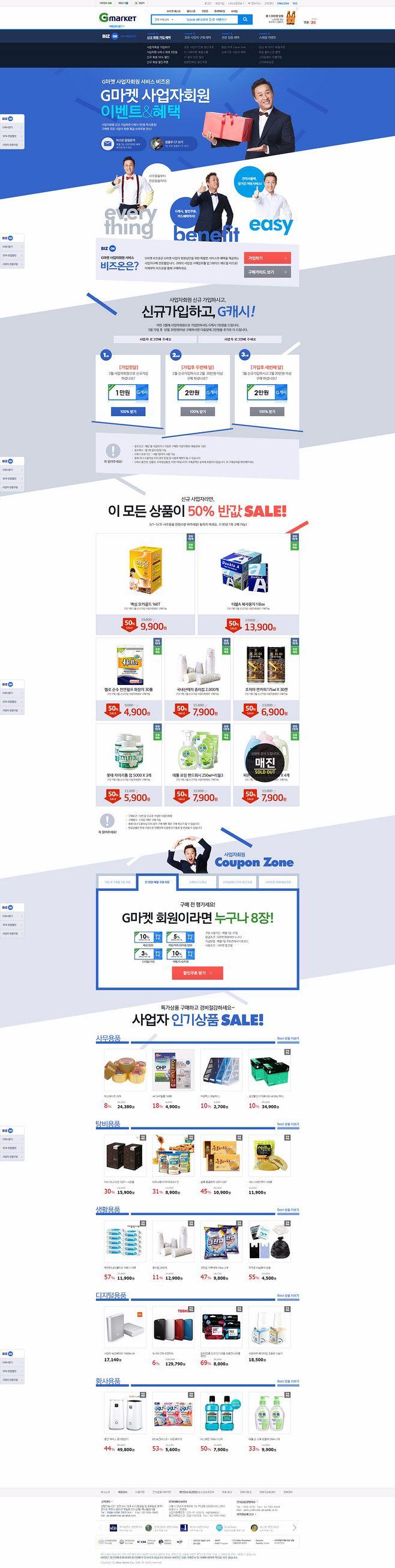 G마켓-사업자회원 가입&구매 혜택