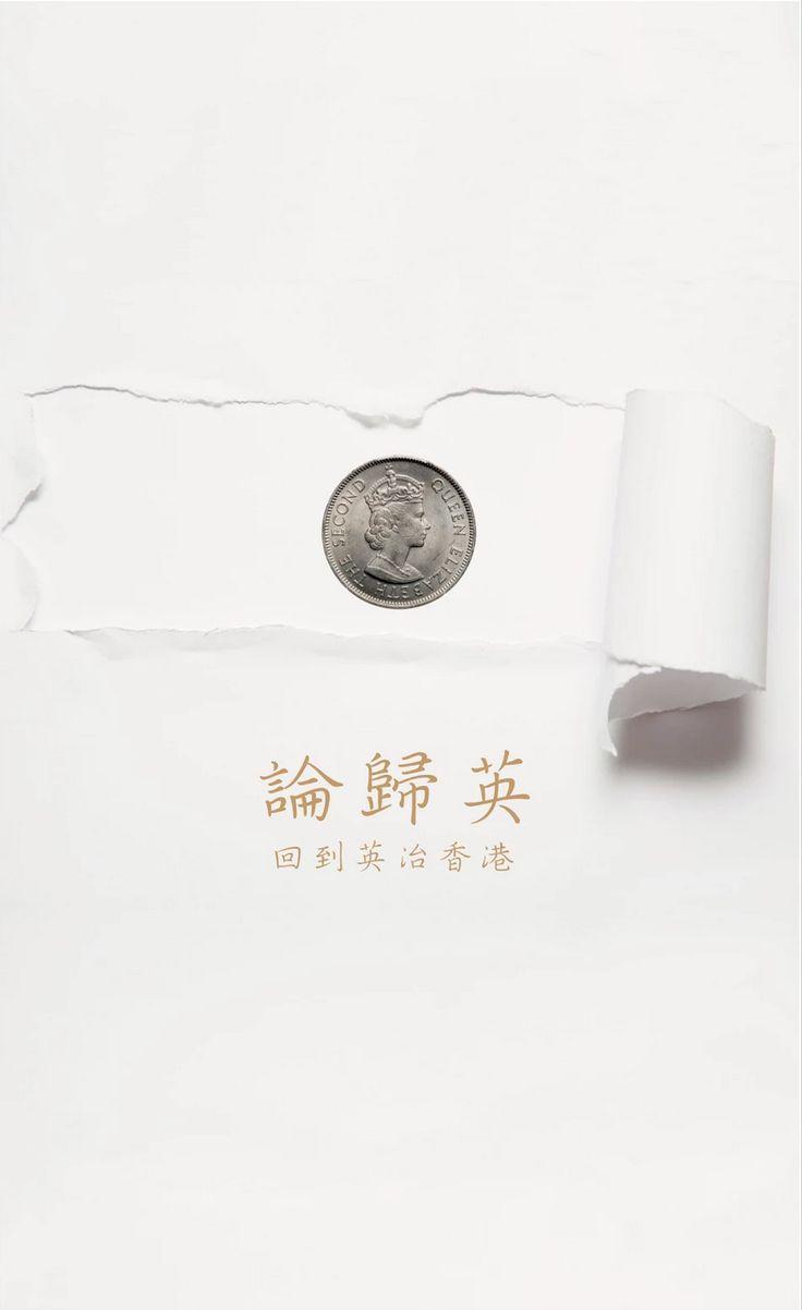 infun.hk - 《論歸英》出版集資