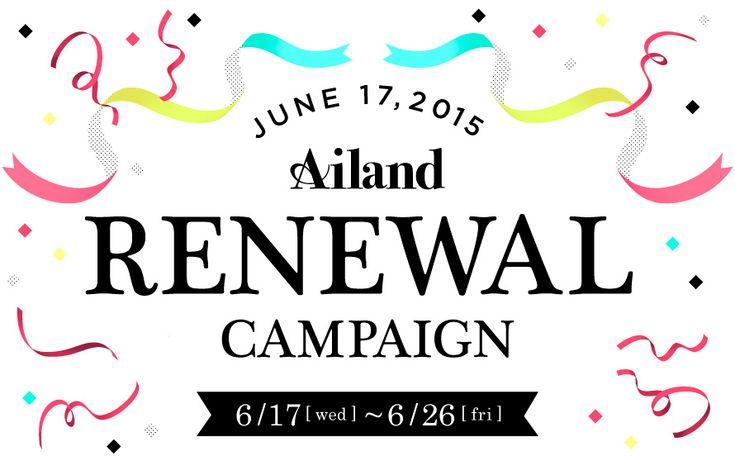 【Ailand】リニューアルキャンペーンまとめ                                                                                                                                                                                 もっと見る