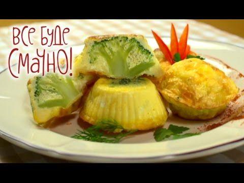 Яичные кексы с брокколи. Семейные рецепты