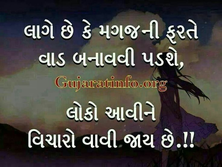 Inspirational Quotes About Love In Gujarati