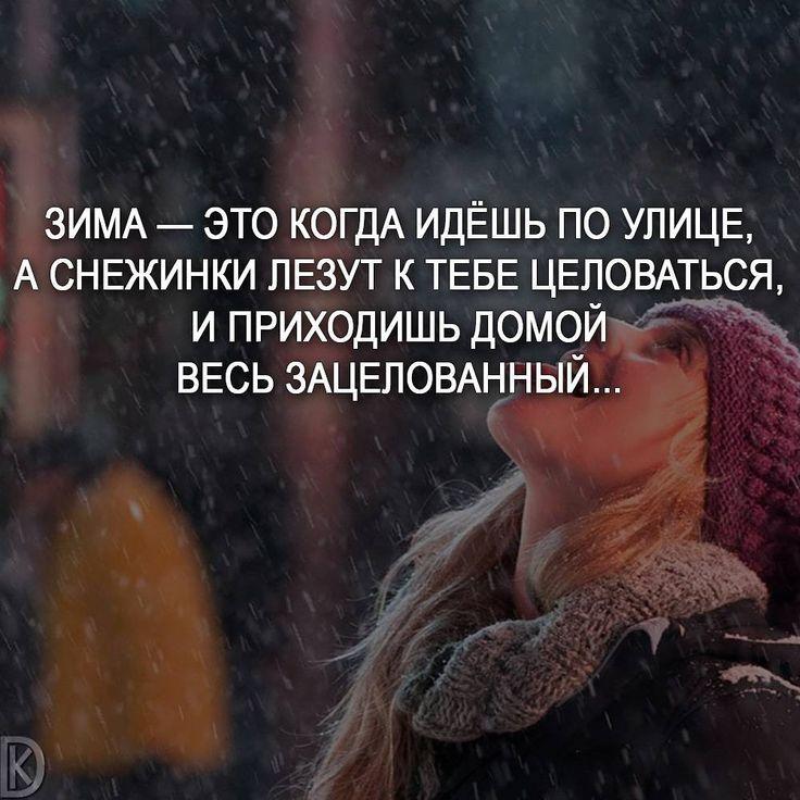 Любите зиму? Пишите комментарии, ставьте лайки . #мотивация #цитата #мысли #счастье #жизнь #саморазвитие #зима #мотивациянакаждыйдень #философиядня #любовь #мысливслух #совет #deng1vkarmane #философия