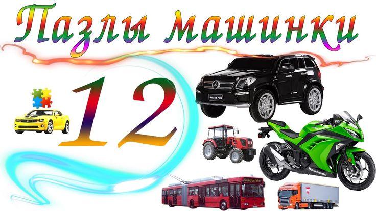 #12 Пазлы Машинки развивающие мультики для детей и малышей