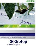 Grotop Expert - IQ Crops downloads