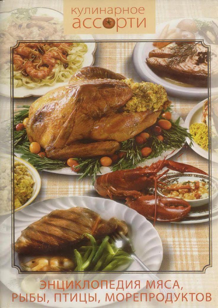 Энциклопедия мяса, птицы, рыбы и морепродуктов (2004)