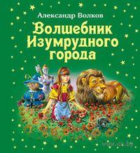 Волшебник Изумрудного города (книга первая). Александр Волков