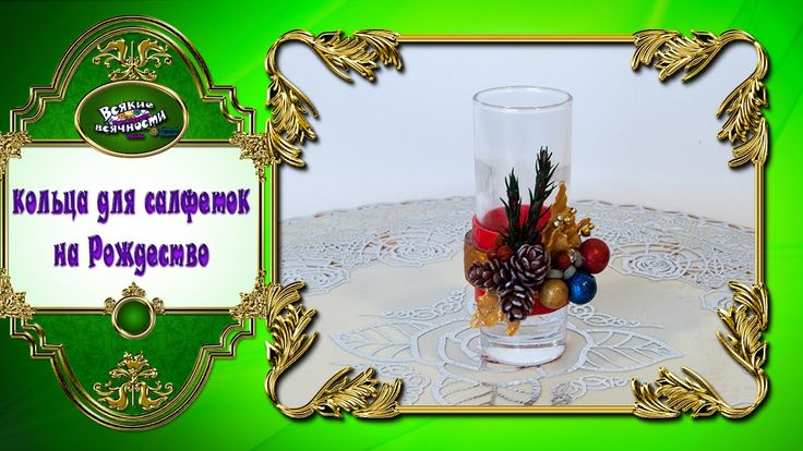 ПОЛИМЕРНАЯ ГЛИНА. Кольца для салфеток на Рождество и Новый год