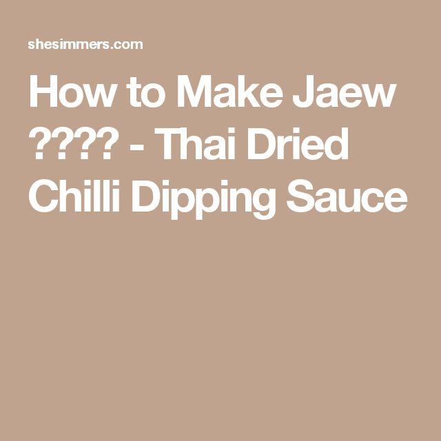 How to Make Jaew แจ่ว - Thai Dried Chilli Dipping Sauce