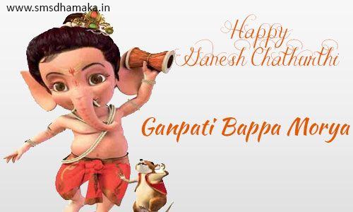 Funny Ganesh Chaturthi SMS in Hindi, Images, Wishes