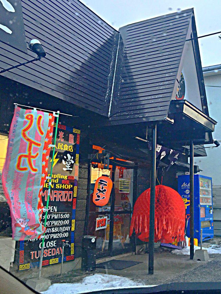 Thunder Ramen Misawa, Japan Our time in Japan