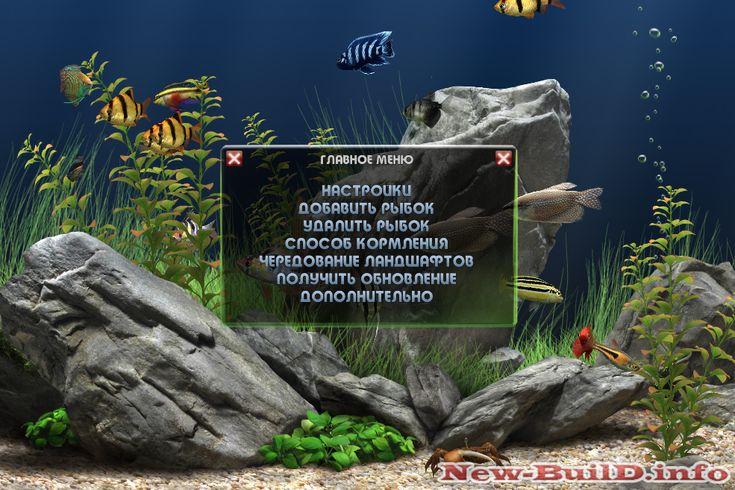 Dream aquarium 1.2592 screensaver rus