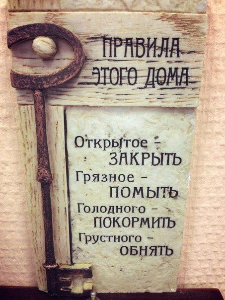 Правила этого дома)