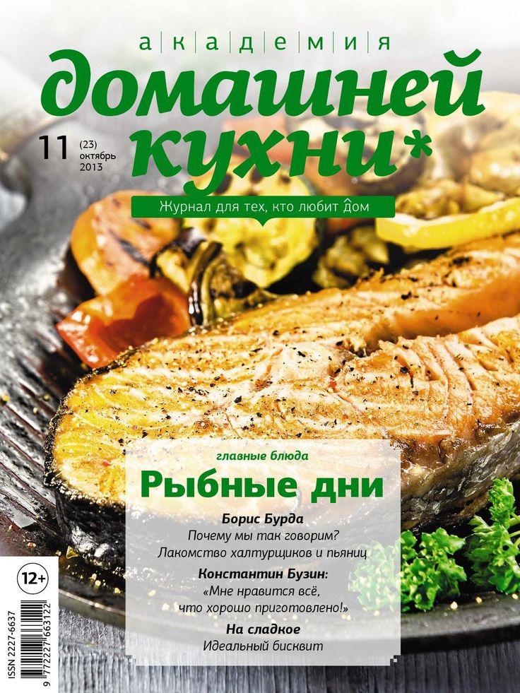 Академия домашней кухни. Academy of Home Cooking  Журнал для тех, кто любит дом. The magazine for those who appreciate the comfort of home.