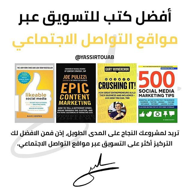استغل مواقع التواصل الاجتماعي للتسويق لمشاريعك بشكل أفضل ياسر تواب Yassirtouab How To Be Likeable Marketing Tips Joe Pulizzi
