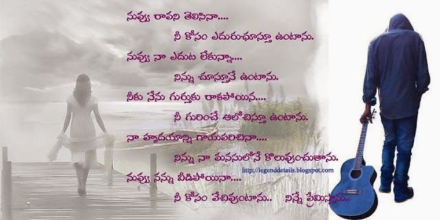 Great Love Letters In Telugu Love Quotes In Telugu Love Letters Great Love Quotes